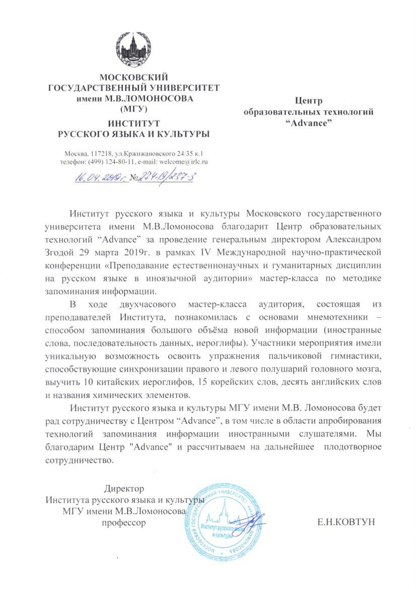 Благодарственное письмо от Московского Государственного Университета им. Ломоносова