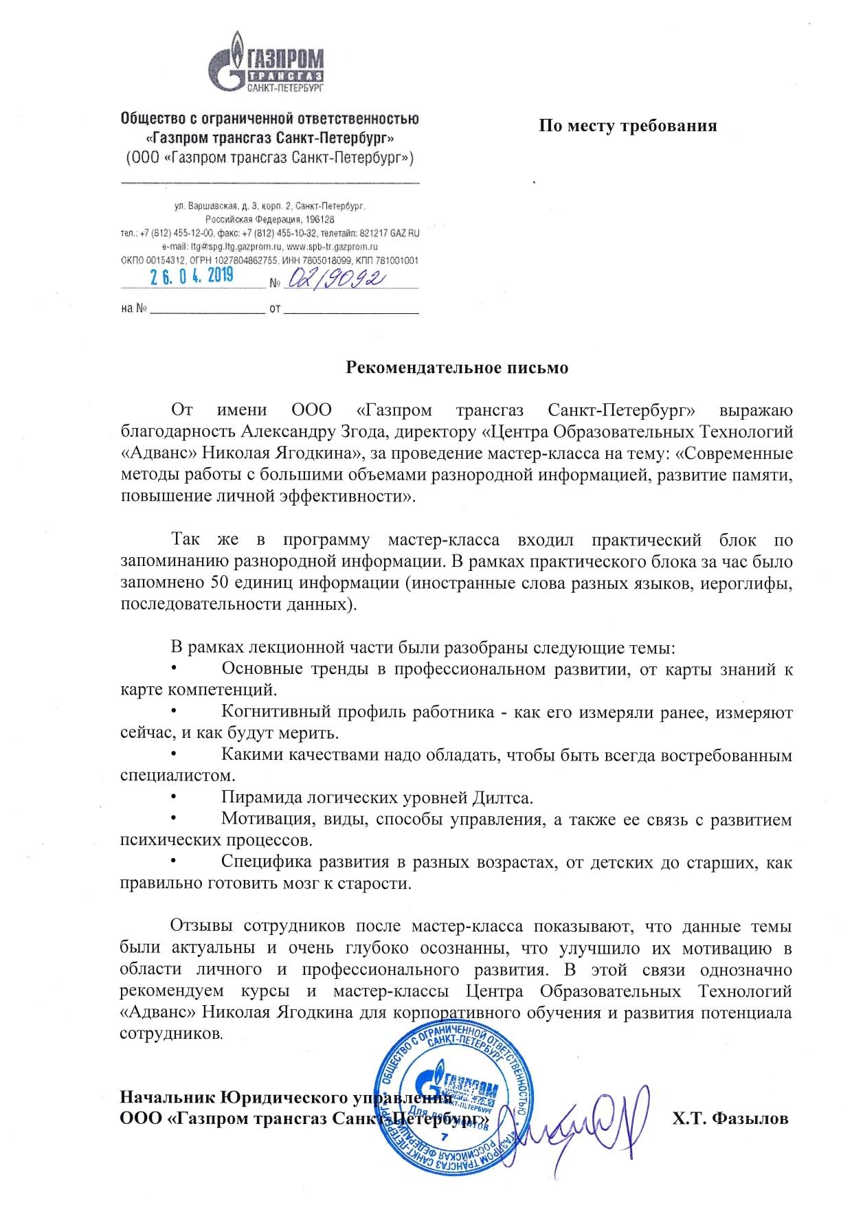«Газпром трансгаз Санкт-Петербург»