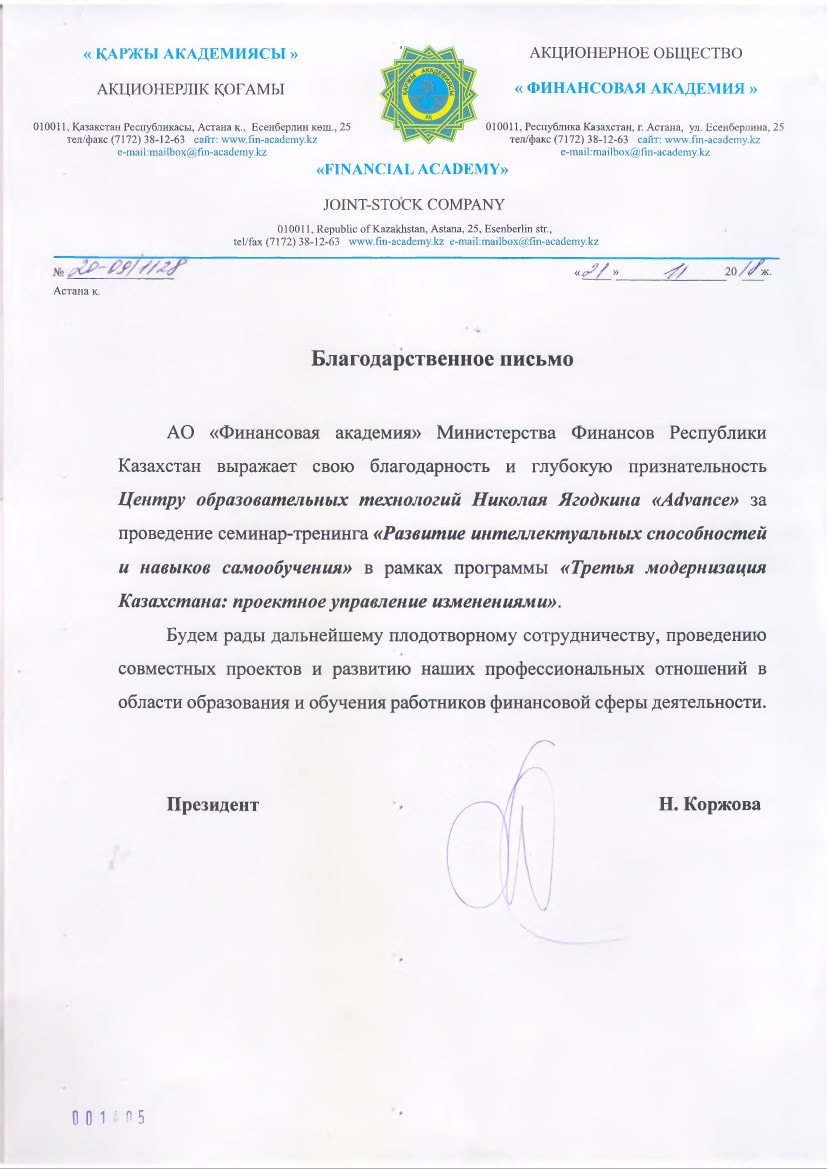 Акционерное общество Финансовая Академия»
