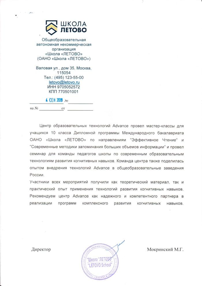 Рекомендательное письмо от школы «Летово»