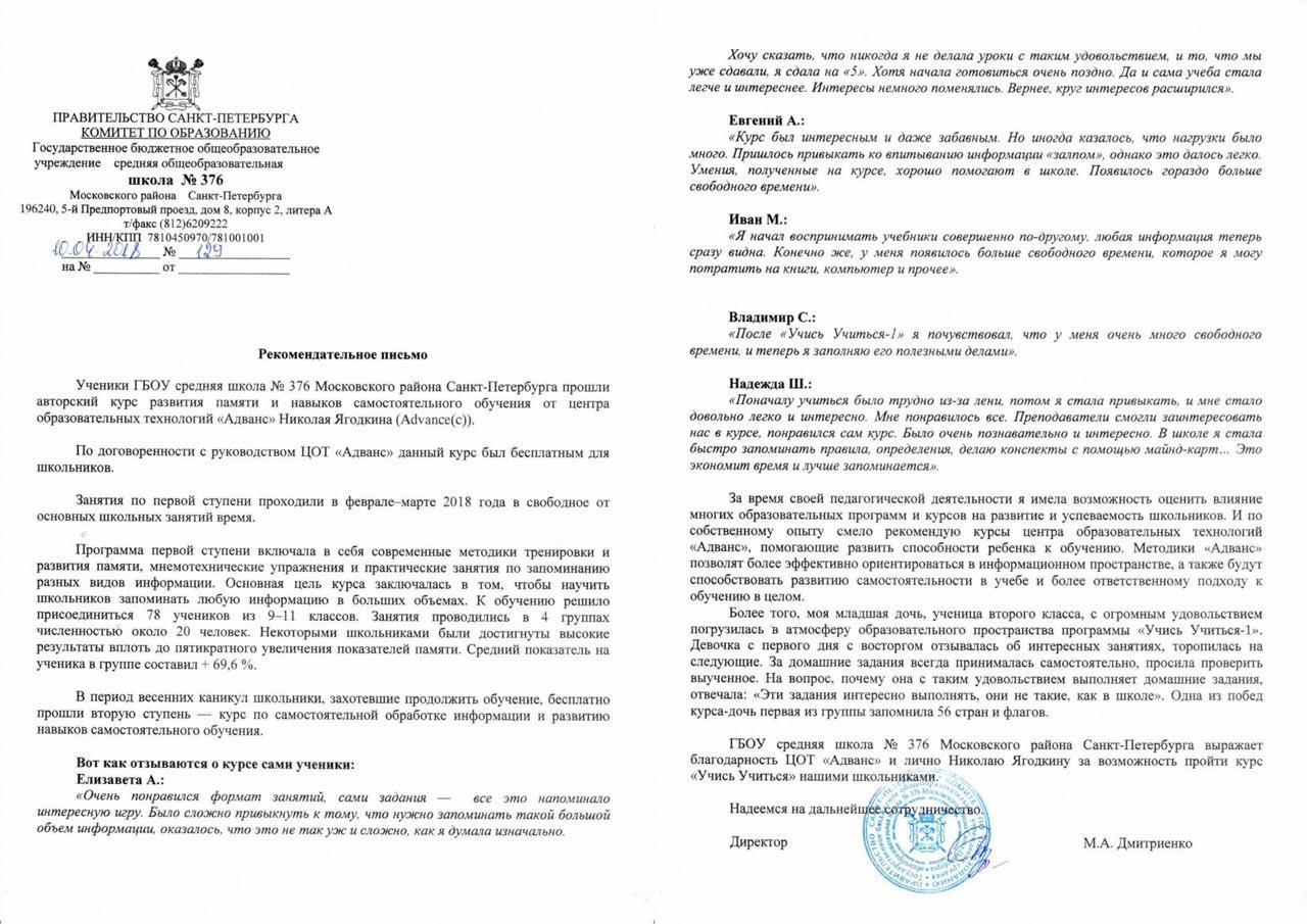Рекомендательное письмо директора школы №376 Московского района