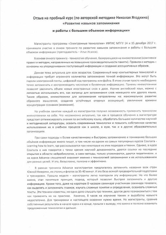 Отзыв Московского Педагогического Университета