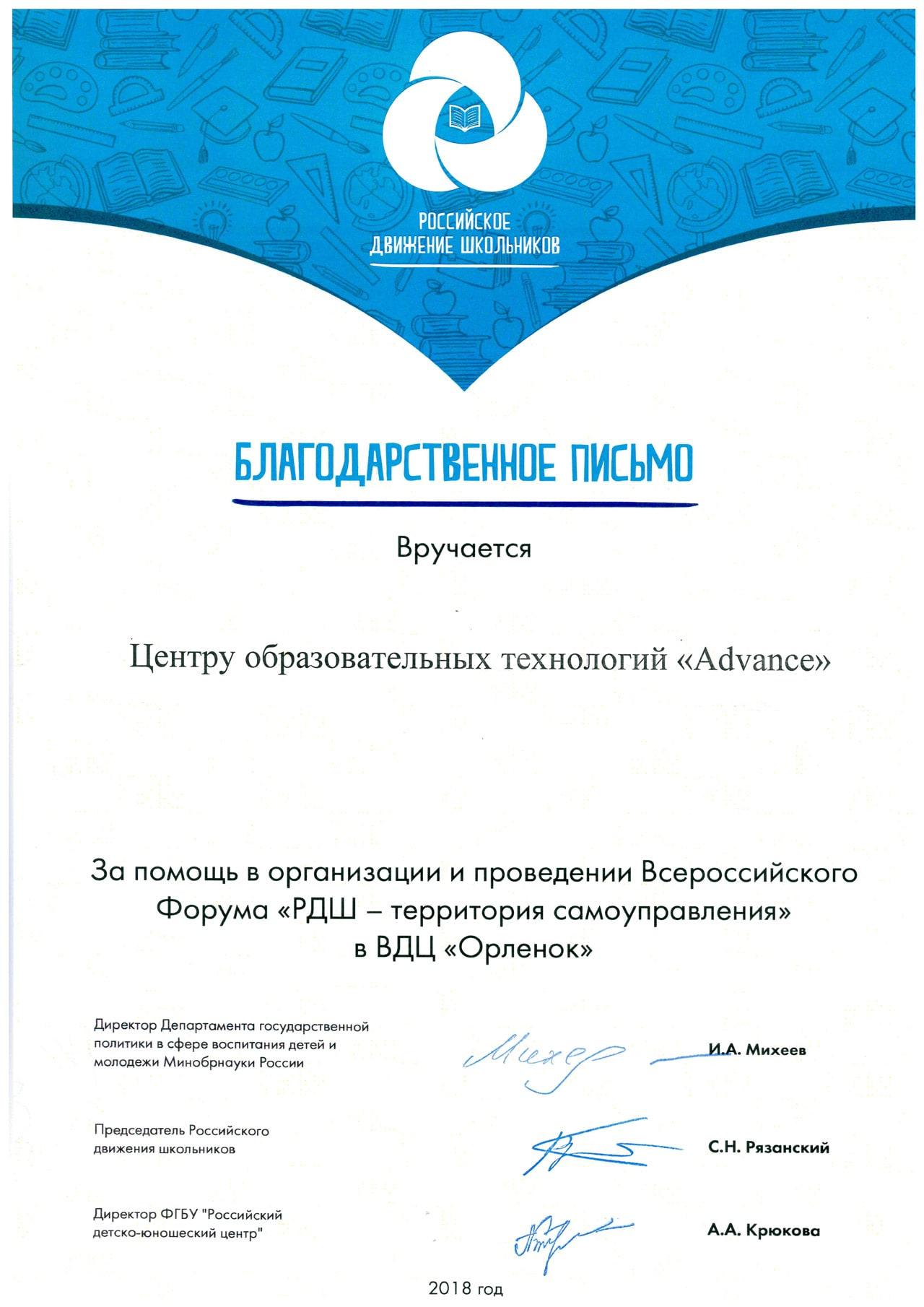 За помощь в организации и проведении Всероссийского Форума