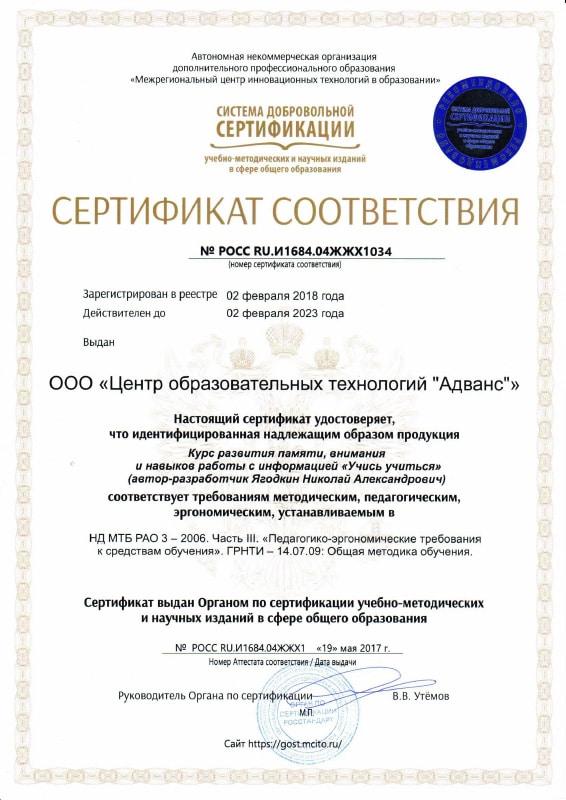 Advance. Сертификат соответствия методическим требованиям