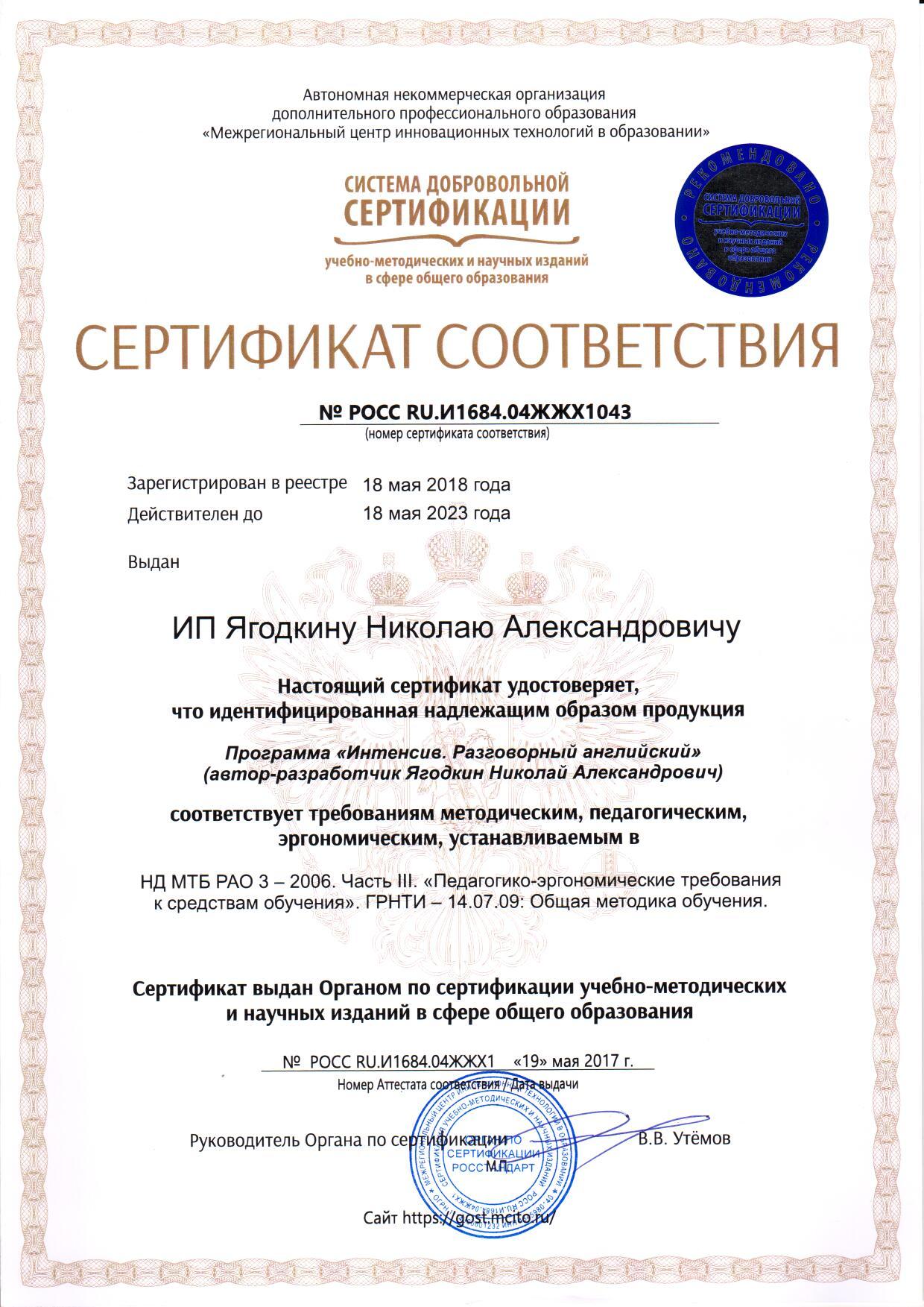 Н.А. Ягодкин. Сертификат соответствия методическим требованиям