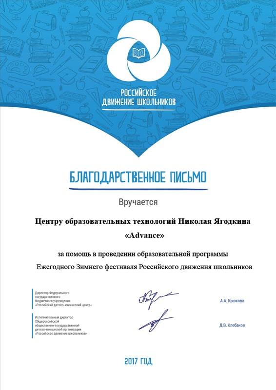 Благодарственное письмо от Российского движения школьников за помощь в проведении образовательной программы