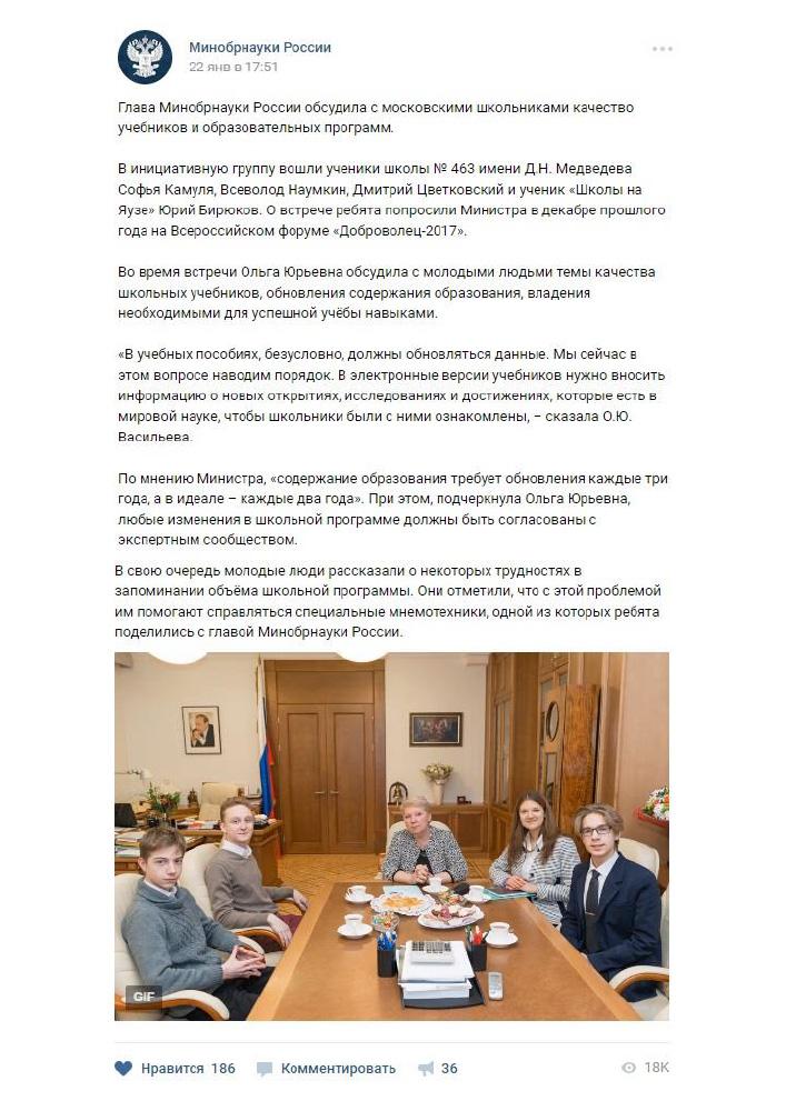 Встреча с главой Минобрнауки О. Ю. Васильевой